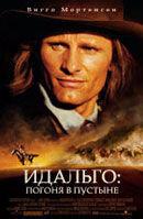 Постер к фильму «Идальго: Погоня в пустыне»