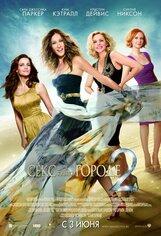 Постер к фильму «Секс в большом городе 2»