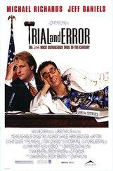 Постер к фильму «Процесс и ошибка»