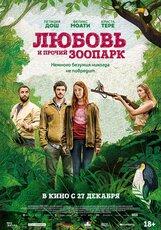 Постер к фильму «Любовь и прочий зоопарк»