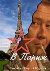 Постер к фильму «В Париж!»