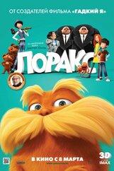 Постер к фильму «Лоракс 3D»