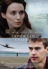 Постер к фильму «Скрижали судьбы»