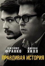 Постер к фильму «Правдивая история»