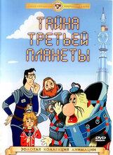 Постер к фильму «Тайна третьей планеты»