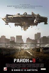 Постер к фильму «Район №9»