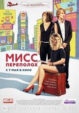 Постер к фильму «Мисс Переполох»