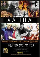 Постер к фильму «Ханна: Нерассказанная история буддизма»