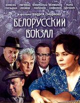 Постер к фильму «Белорусский вокзал»