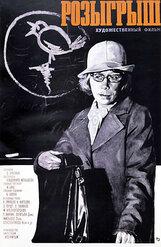 Постер к фильму «Розыгрыш»
