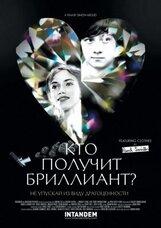 Постер к фильму «Кто получит бриллиант?»