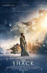 Постер к фильму «Хижина»