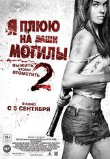 Постер к фильму «Я плюю на ваши могилы 2»