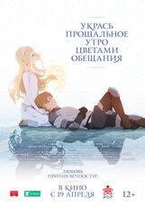 Постер к фильму «Укрась прощальное утро цветами обещания»