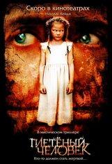 Постер к фильму «Плетеный человек»
