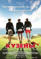Постер к фильму «Кузены»