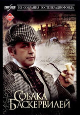 Постер к фильму «Шерлок Холмс и доктор Ватсон: Собака Баскервилей»