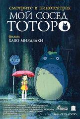 Постер к фильму «Мой сосед Тоторо»
