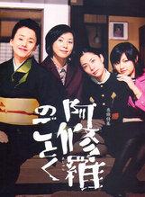 Постер к фильму «О женщинах и Асурах»