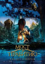 Постер к фильму «Мост в Терабитию»