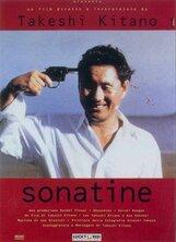 Постер к фильму «Сонатина»