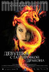 Постер к фильму «Девушка с татуировкой дракона»
