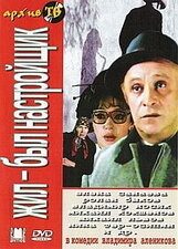 Постер к фильму «Жил-был настройщик»