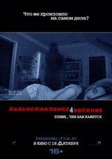 Постер к фильму «Паранормальное явление 4»