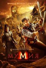 Постер к фильму «Мумия: Гробница Императора Драконов»