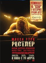 Постер к фильму «Рестлер»