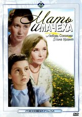 Постер к фильму «Мать и мачеха»