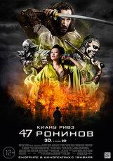 Постер к фильму «47 ронинов»