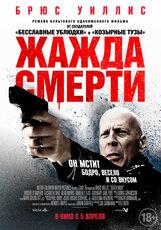 Постер к фильму «Жажда смерти»