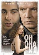 Постер к фильму «Он, она и я»