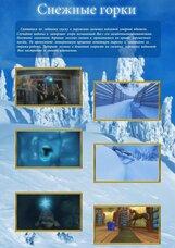 Постер к фильму «Снежные горки 5D»