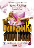 Постер к фильму «Блондинка в шоколаде»