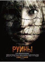 Постер к фильму «Руины»