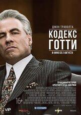 Постер к фильму «Кодекс Готти»