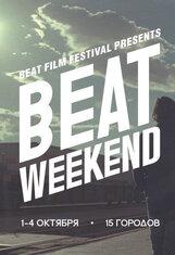 Постер к фильму «Beat Weekend»