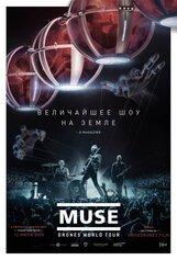 Постер к фильму «Muse: Drones World Tour»