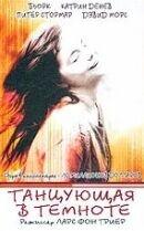 Постер к фильму «Танцующая в темноте»