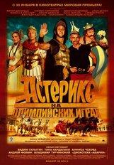 Постер к фильму «Астерикс на Олимпийских Играх»