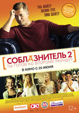 Постер к фильму «Соблазнитель 2»