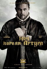 Постер к фильму «Меч короля Артура»