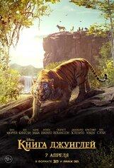 Постер к фильму «Книга джунглей 3D»
