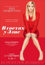 Постер к фильму «В гостях у Элис»