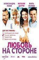 Постер к фильму «Любовь на стороне»