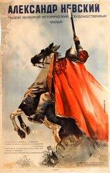 Постер к фильму «Александр Невский»