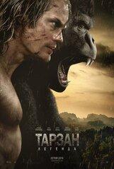 Постер к фильму «Тарзан. Легенда»