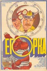 Постер к фильму «Егорка»